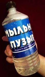 Мыльная жидкость  (1 литр)