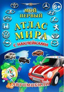 Детский атлас мира с наклейками. Автомобили