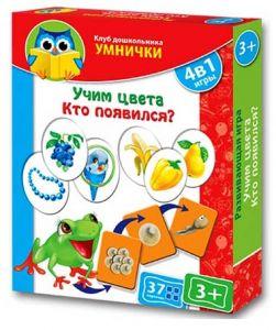 Игра для малышей Учим цвета