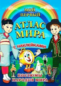 Детский атлас мира с наклейками. Костюмы народов мира