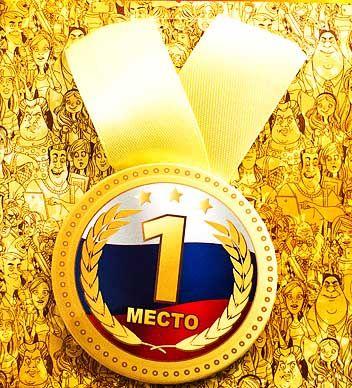 Медали от 50 рублей