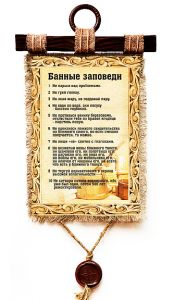 Свиток Банные заповеди А4