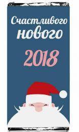 Шоколадка Cчастливого 2018