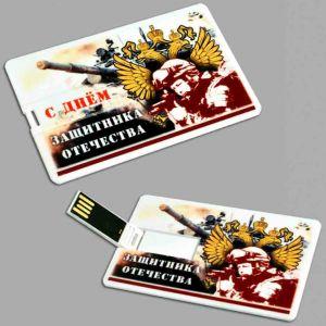 Флешка-открытка «С днём Защитника!»