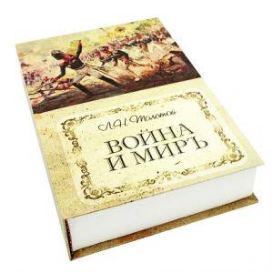 Книга-сейф Война и Мир